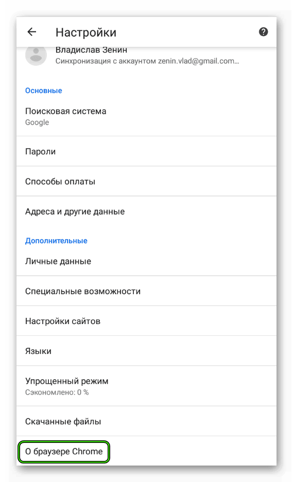 Пункт О браузере на странице настроек мобильной версии Google Chrome