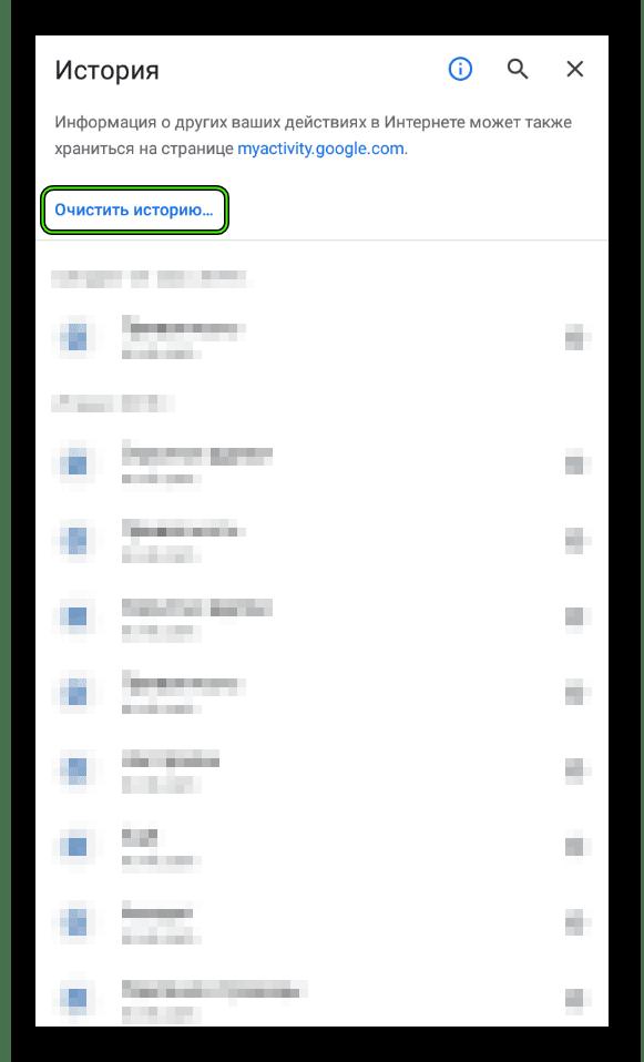 Пункт Очистить историю в мобильной версии браузера Google Chrome