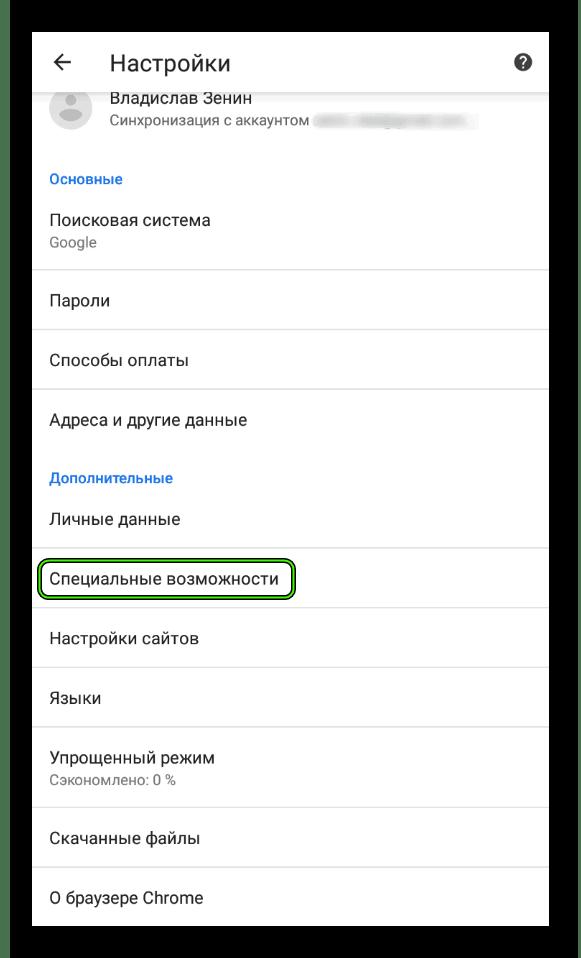 Пункт Специальные возможности на странице параметров мобильной версии браузера Google Chrome