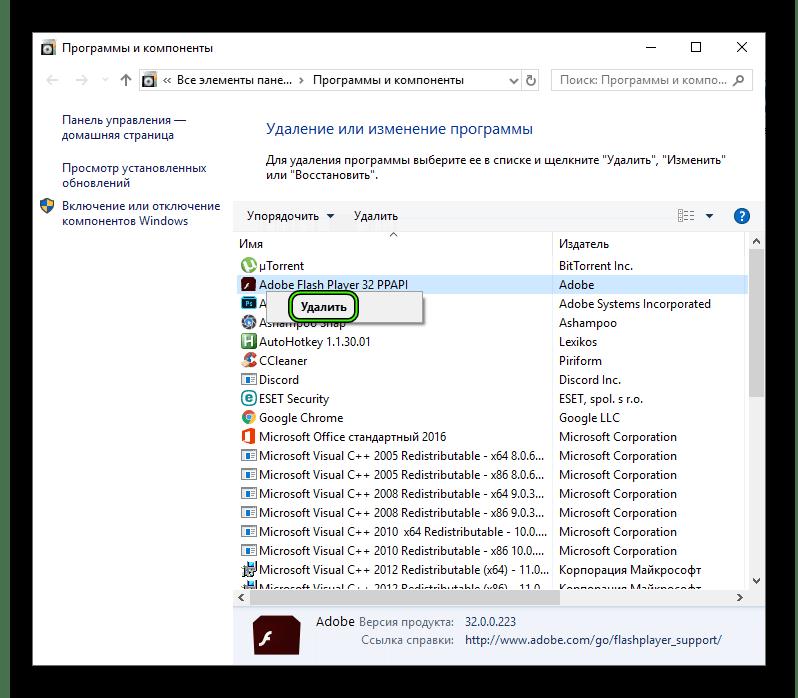 Удалить Adobe Flash Player в окне Программы и компоненты Windows