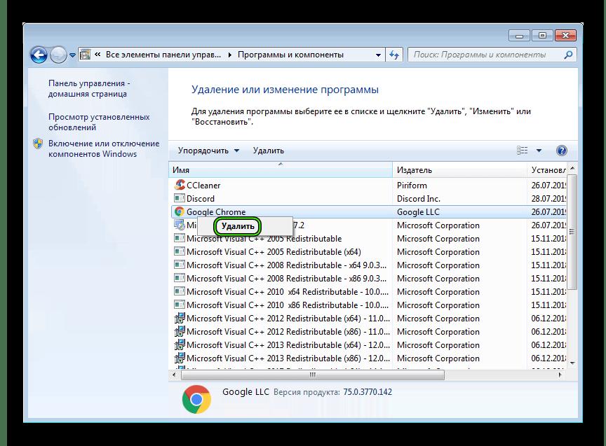 Удалить Google Chrome в Windows 7
