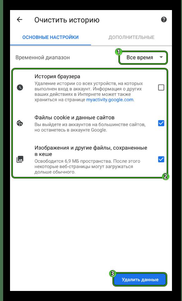 Удалить кэш-данные в мобильной версии браузера Google Chrome