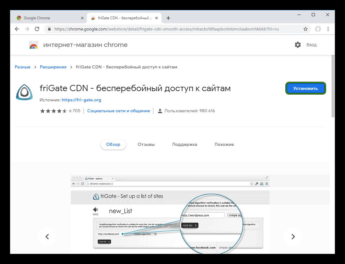 Установить плагин friGate CDN для Google Chrome