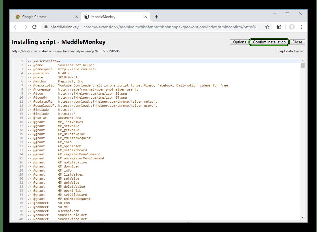 Установка скрипта SaveFrom.net в Google Chrome