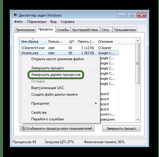 Завершить процесс chrome.exe в Диспетчере задач Windows 7