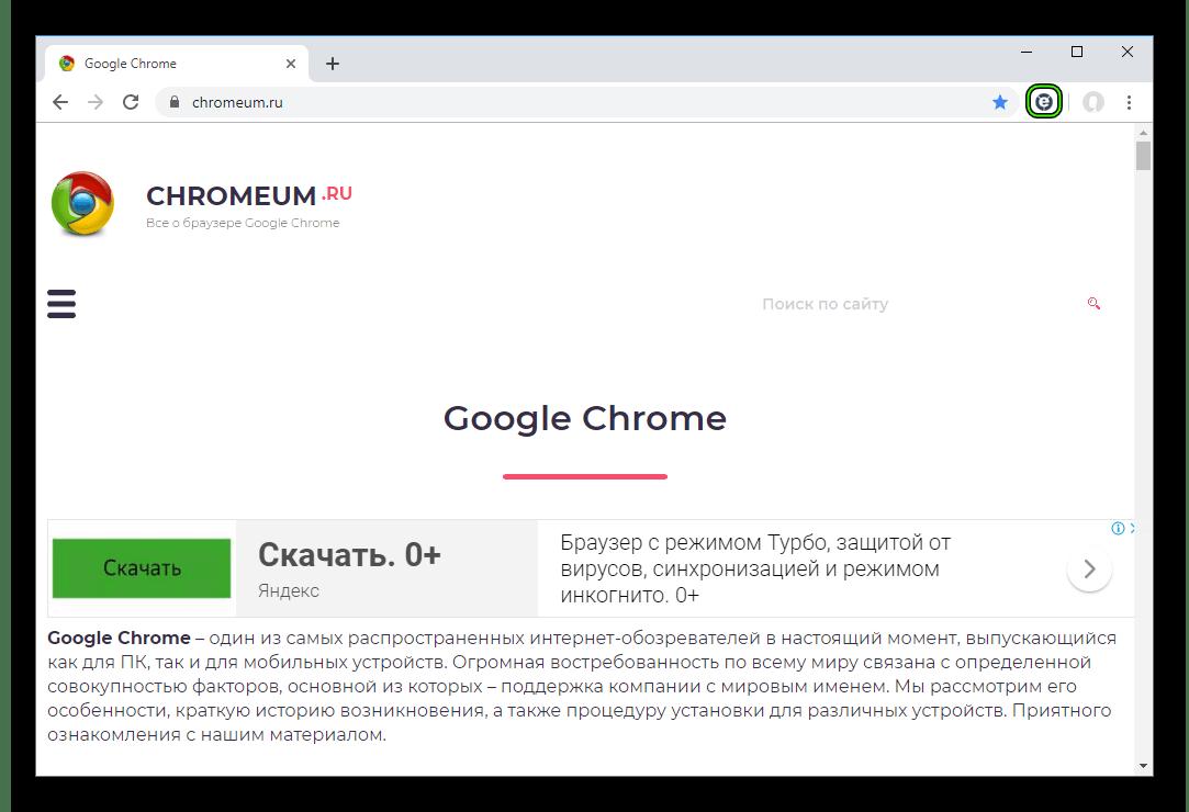 Активация расширения IE Tab для Google Chrome