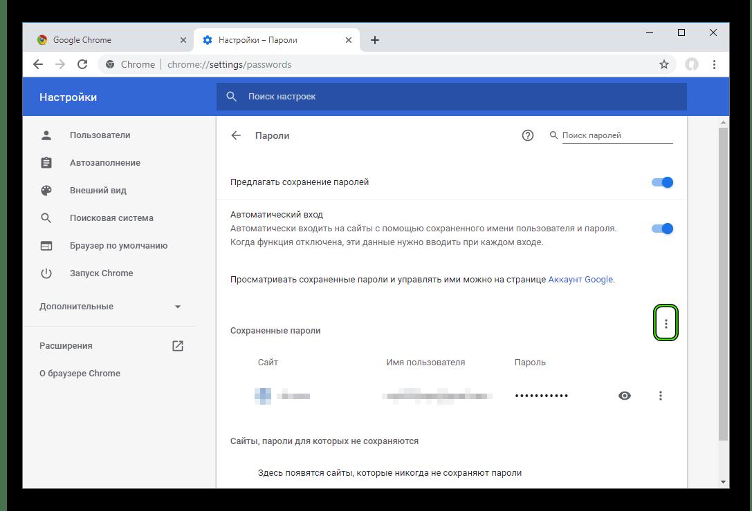 Иконка для вызова меню на странице настроек паролей в Google Chrome