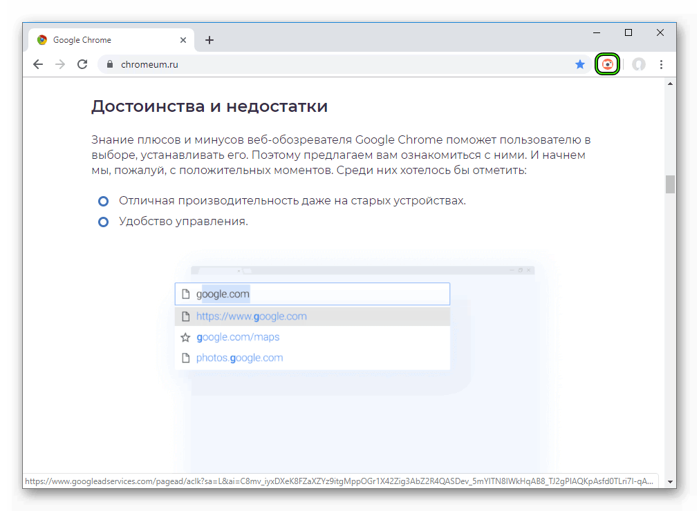 Иконка для вызовап расширения Web for Instagram plus DM в Google Chrome