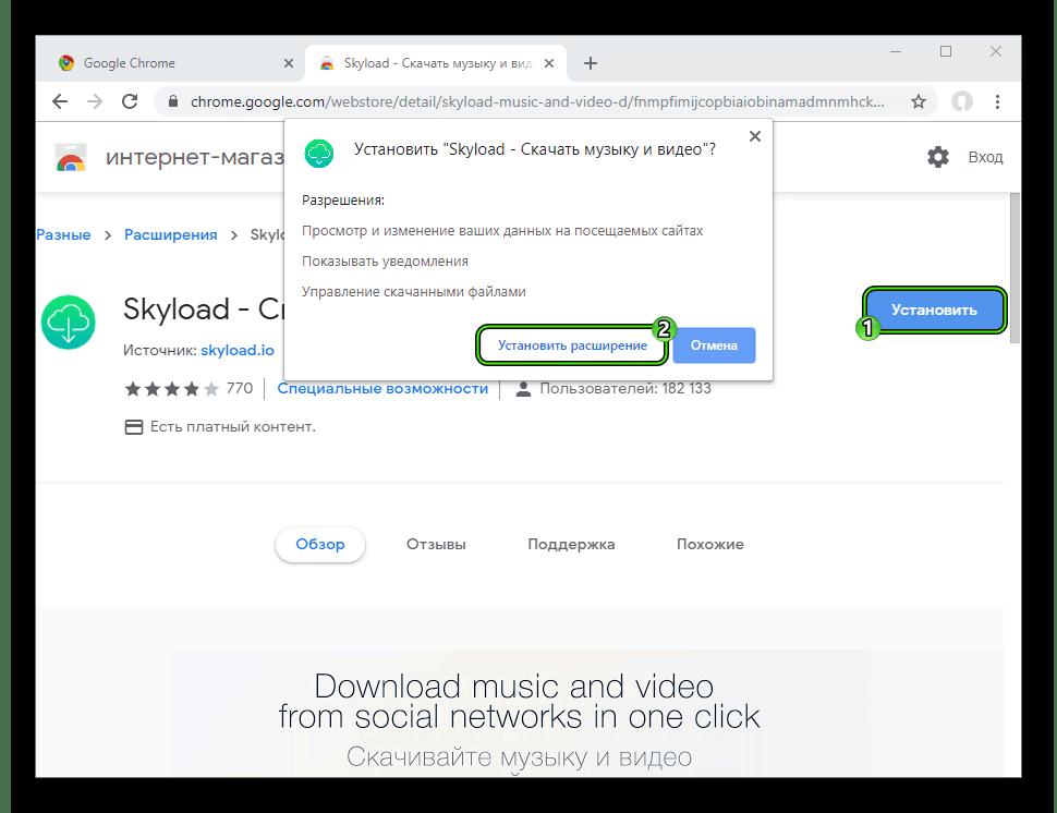 Инсталляция расширения Skyload для Google Chrome