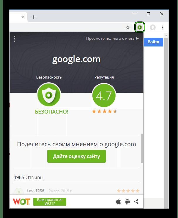 Общий вид расширения WOT для Google Chrome