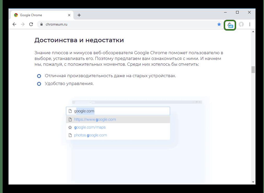 Отключить расширение friGate из интернет-магазина Google Chrome