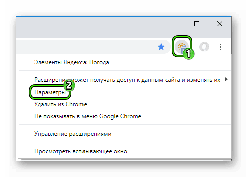Параметры расширения Яндекс.Погода для Google Chrome