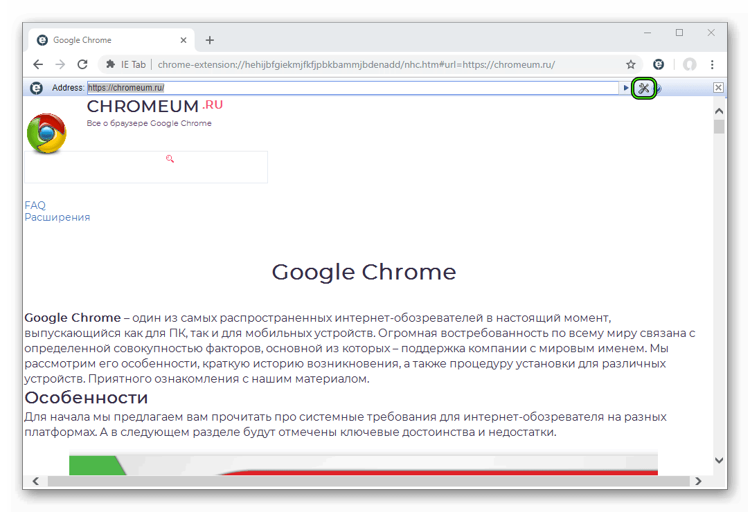 Переход к настройкам расширения IE Tab для Google Chrome