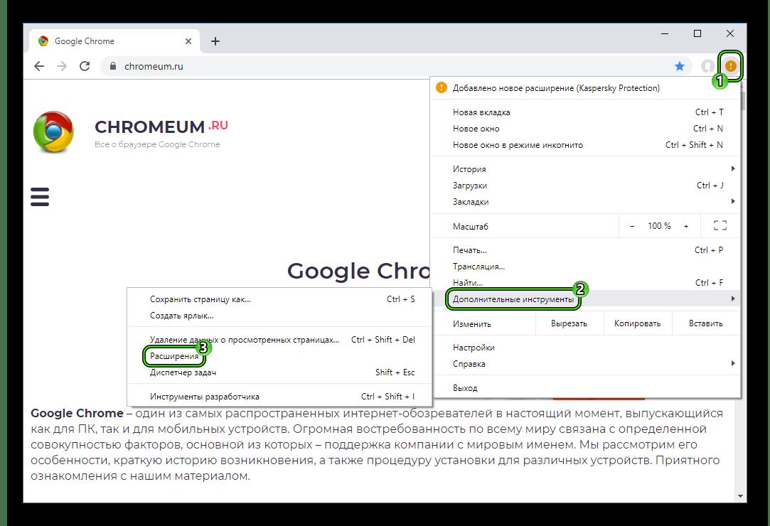 Переход к странице Расширения в Google Chrome