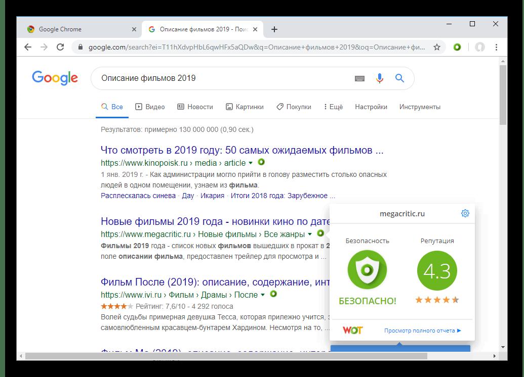 Просмотр расширения WOT для Google Chrome