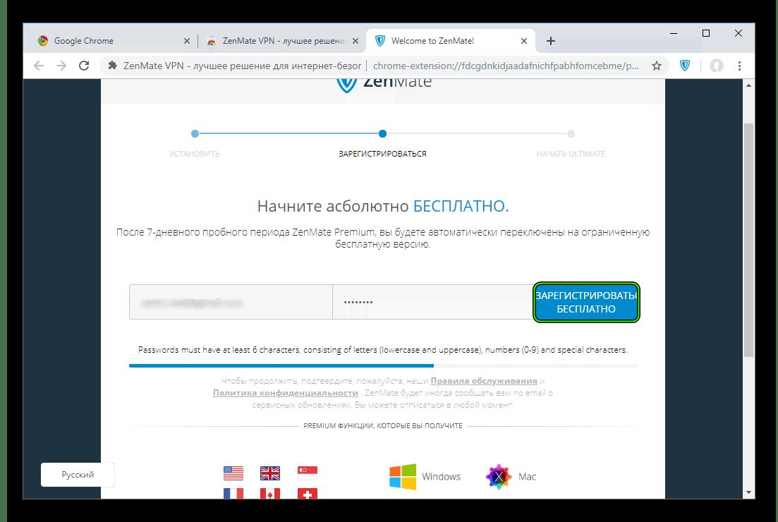 Создание аккаунта для расширения ZenMate VPN в Google Chrome