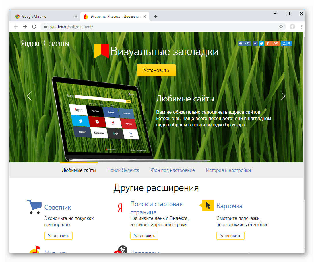 Страница Элементы Яндекса в Google Chrome
