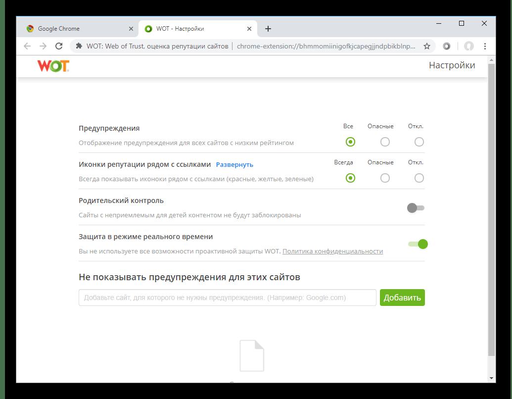 Страница расширения WOT для Google Chrome