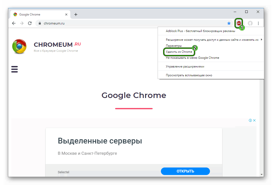 Удаление лишних плагинов на панели инструментов Google Chrome