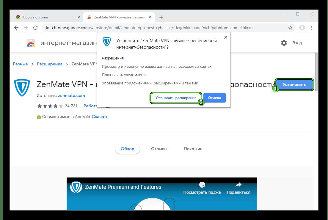 Установить расширение ZenMate VPN в интернет-магазине Google Chrome