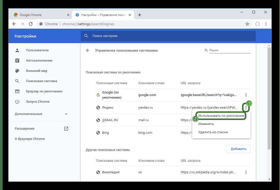 Выбор Яндекса как поиск по умолчанию в Google Chrome