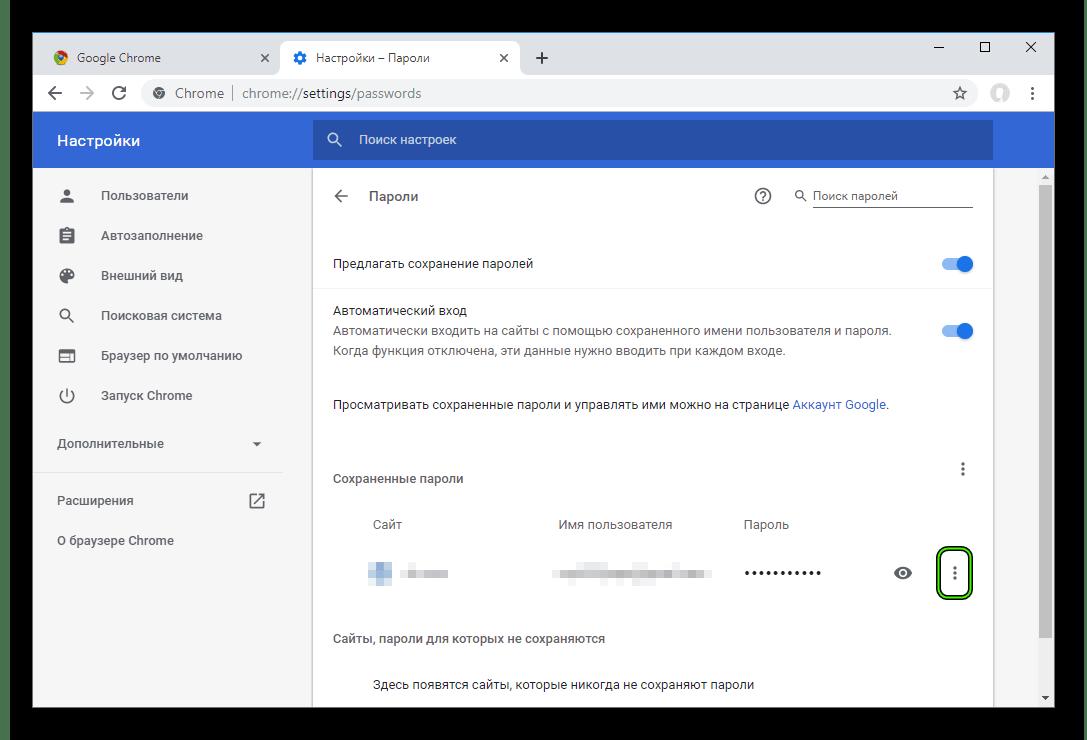 Вызов контекстного меню в настройках Google Chrome
