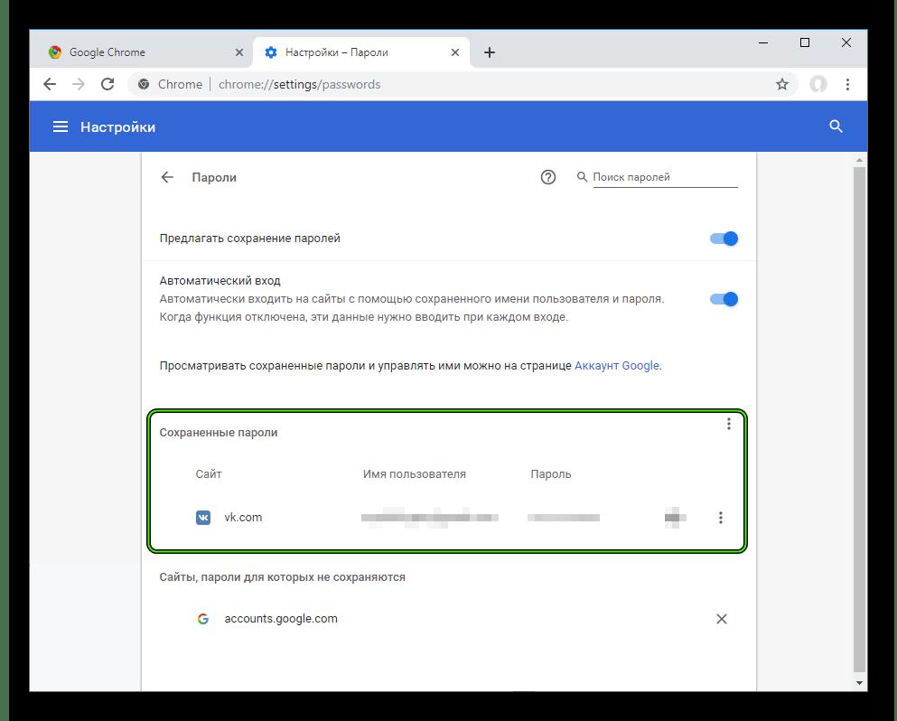 Блок Сохраненные пароли в настройках Google Chrome