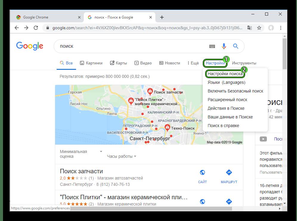 Настройки поиска в Google Chrome