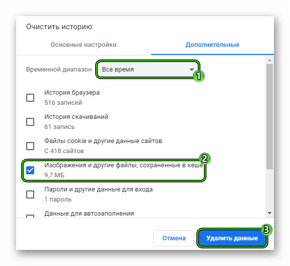 Способ очистки кэша в Google Chrome