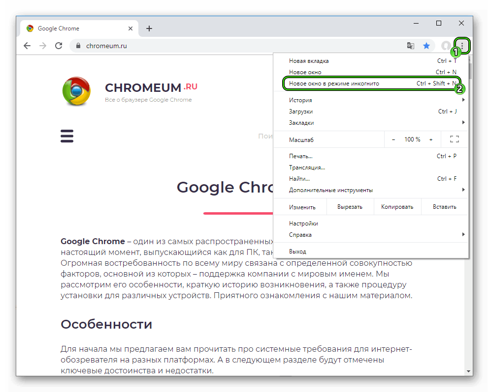 Запуск режима Инкогнито в Google Chrome