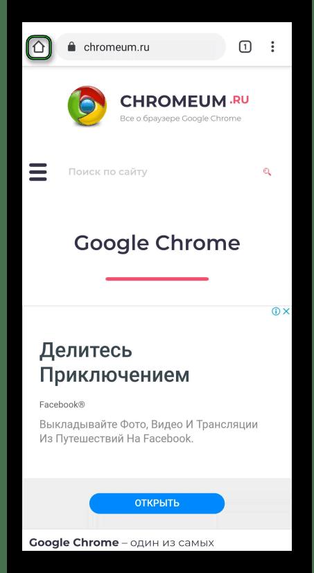 Иконка Домой в Chrome для Android
