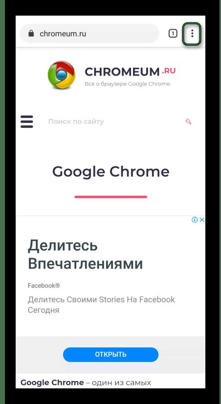 Иконка для вызова меню в Chrome для Android