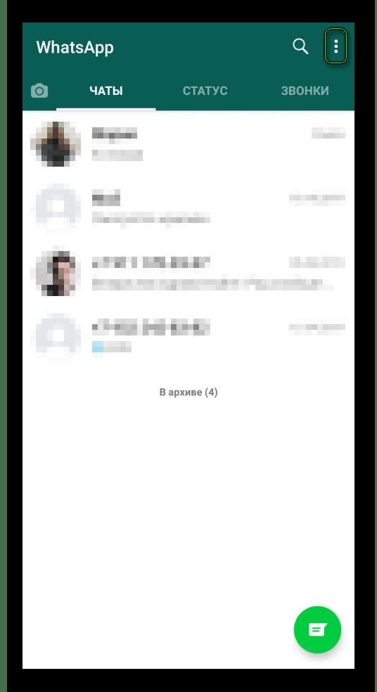 Иконка для вызова меню в мобильной версии WhatsApp