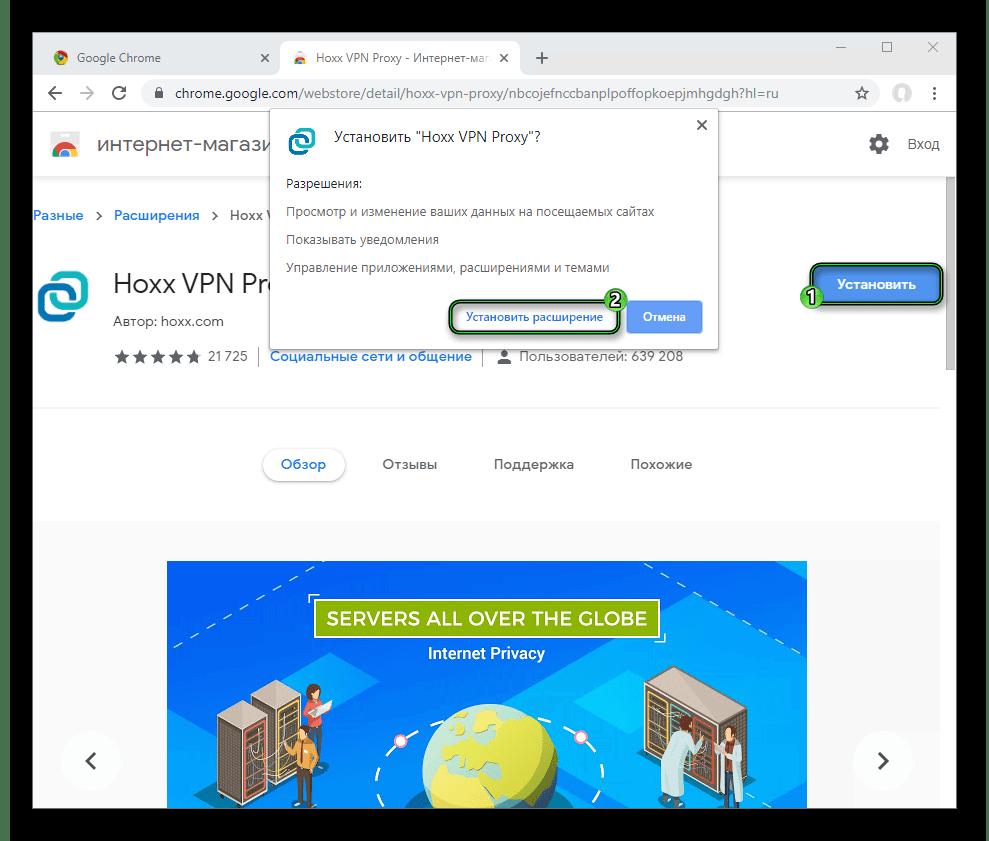 Инсталляция расширения Hoxx VPN Proxy для Google Chrome