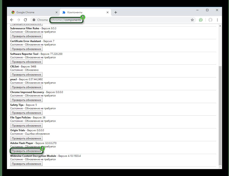 Кнопка проверить обновления для компонента Adobe Flash Player в браузере Google Chrome