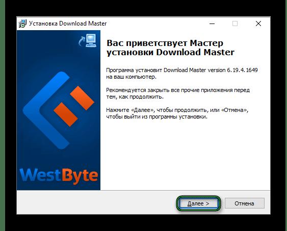 Начало установки Download Master для компьютера