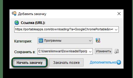 Начать закачку с помощью Download Master для компьютера