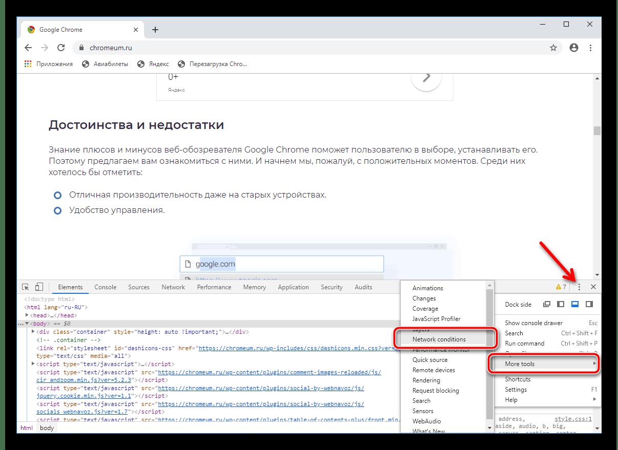 Network Conditions в Google Chrome
