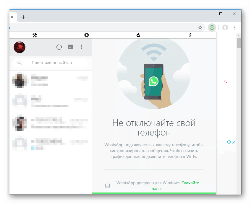 Общий вид расширения Desktop Messenger for WhatsApp для Google Chrome