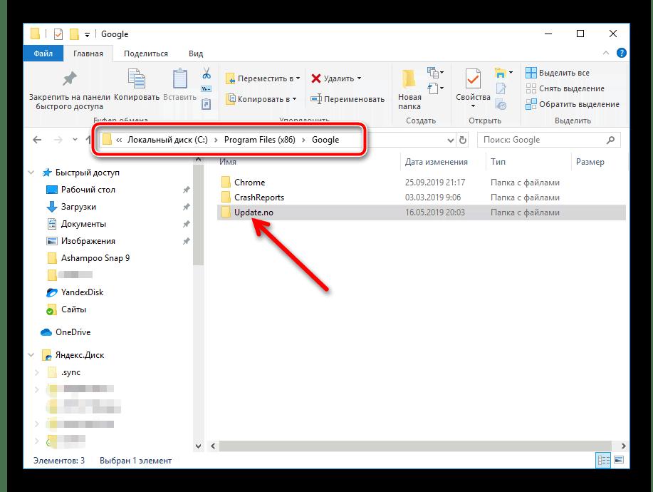 Переименование папки Update