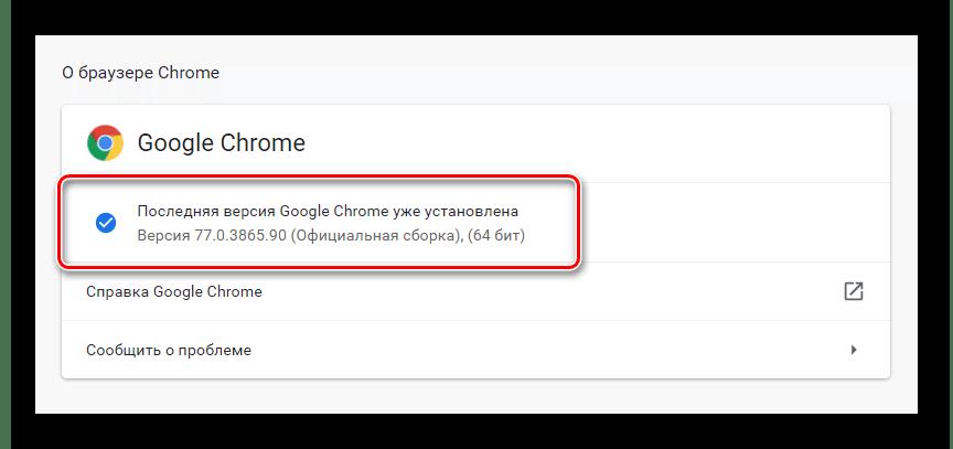 Последняя версия Google Chrome уже установлена