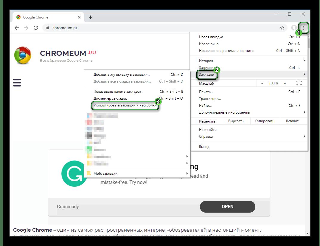 Пункт Импортировать закладки и настройки в главном меню обозревателя Chrome