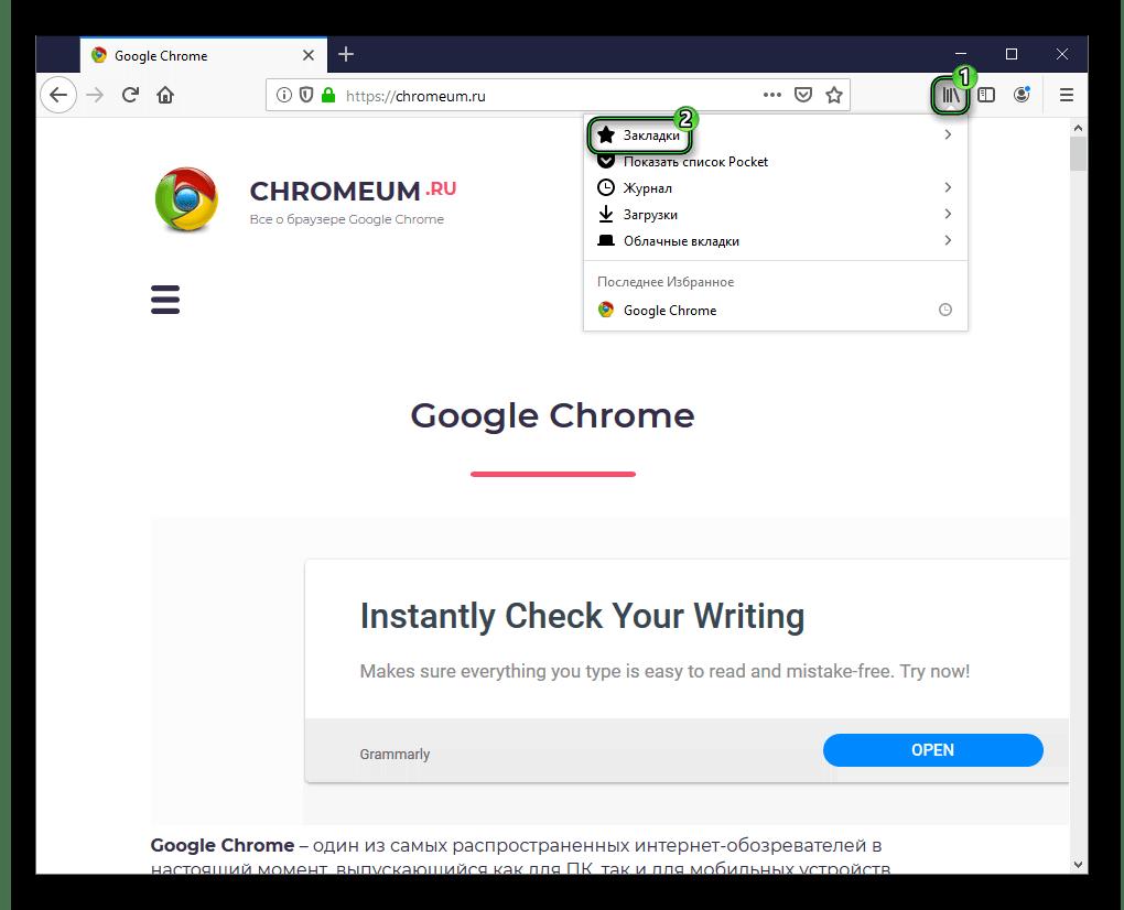 Пункт Закладки в Mozilla Firefox