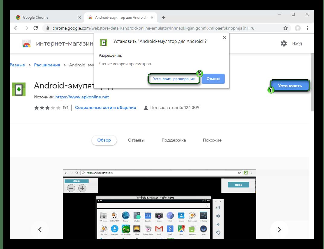 Установка расширения Android-эмулятор для Google Chrome