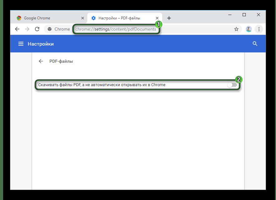 Включение просмотра PDF в Google Chrome