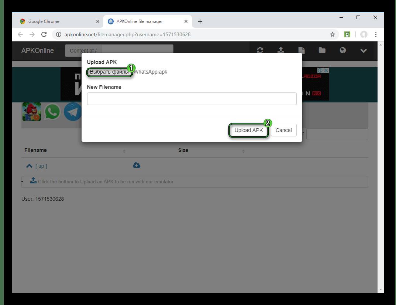 Загрузка приложения в расширение Android-эмулятор для Google Chrome