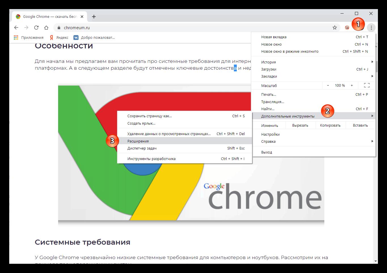 Открытие расширений в google chrome
