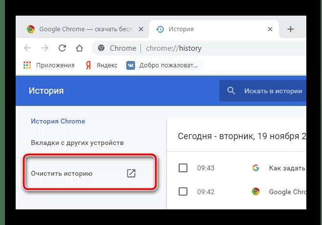 Ссылка на очистку истории в Google Chrome