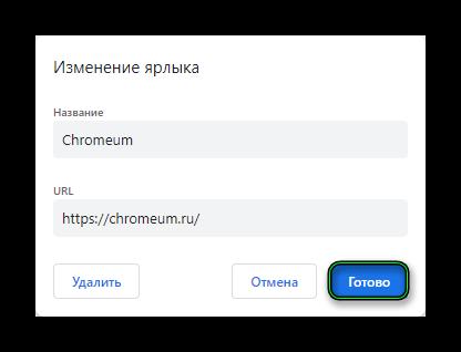 Добавить закладку на экспресс-панель в Google Chrome