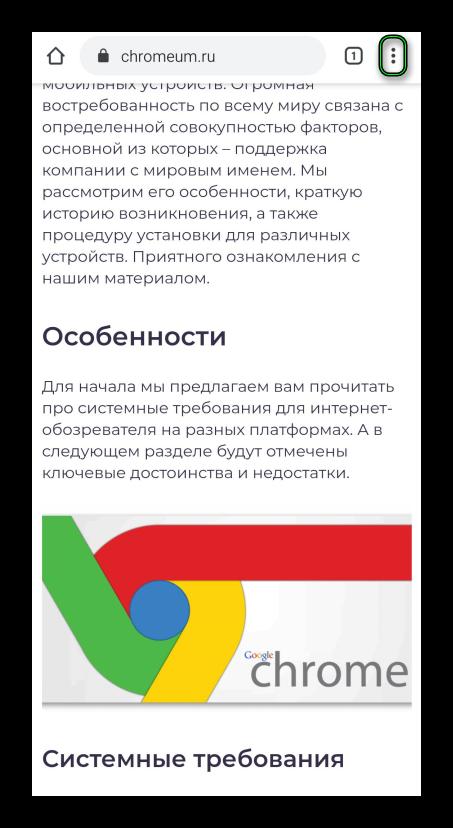 Иконка для вызова меню в мобильной версии браузера Chrome